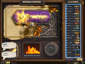Hearthstone Screenshot 01-16-16 15.48.26